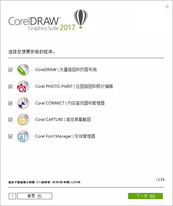 CorelDRAW   cdr 2018 软件安装教程-关玉江个人博客