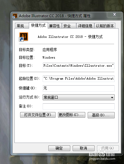 Adobe illustrator cc 2018 安装教程-关玉江个人博客