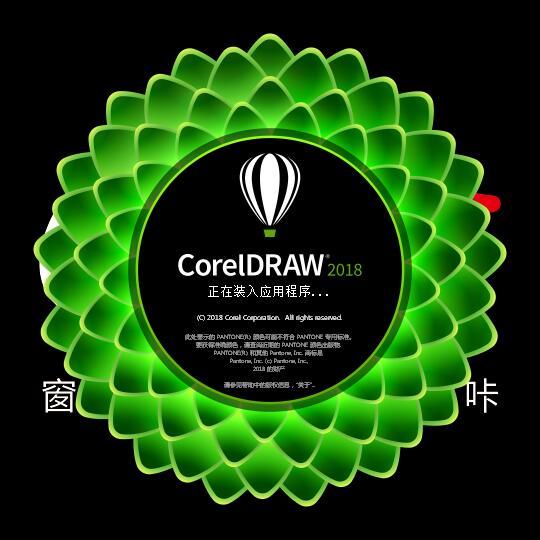 CorelDRAW   cdr 2018 软件安装教程