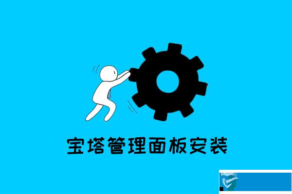 宝塔安装篇:搬瓦工安装宝塔面板,10 分钟变身 Linux 运维高手