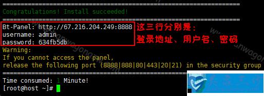 宝塔安装篇:搬瓦工安装宝塔面板,10 分钟变身 Linux 运维高手-关玉江个人博客
