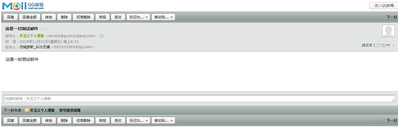 新评论邮件提醒设置教程-关玉江个人博客