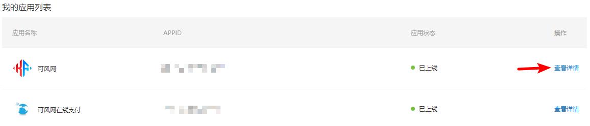 如何在网站正确的配置支付宝密钥
