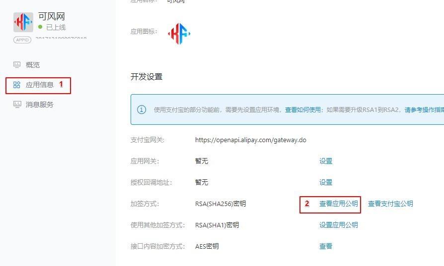 如何在网站正确的配置支付宝密钥-关玉江个人博客