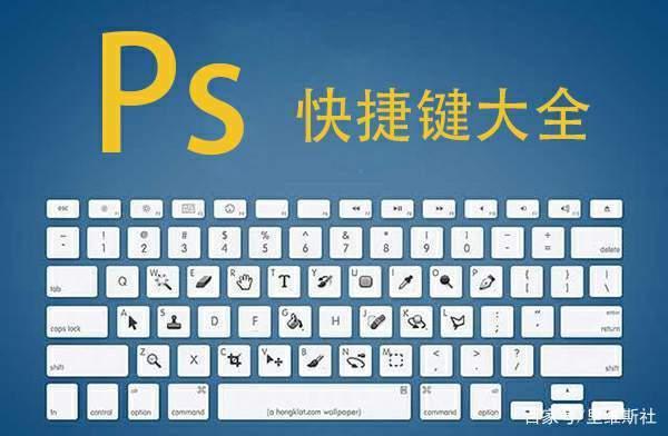 Adobe Photoshop 快捷键大全-关玉江个人博客