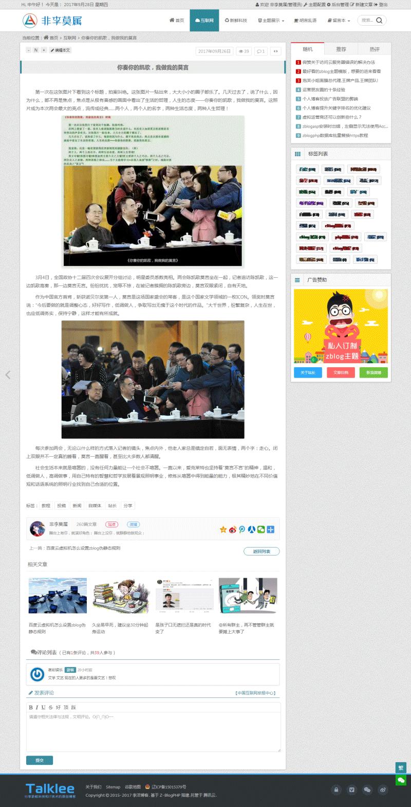 李洋个人博客《mxlee》zblog主题-梦想家(追求源于热爱)-关玉江个人博客