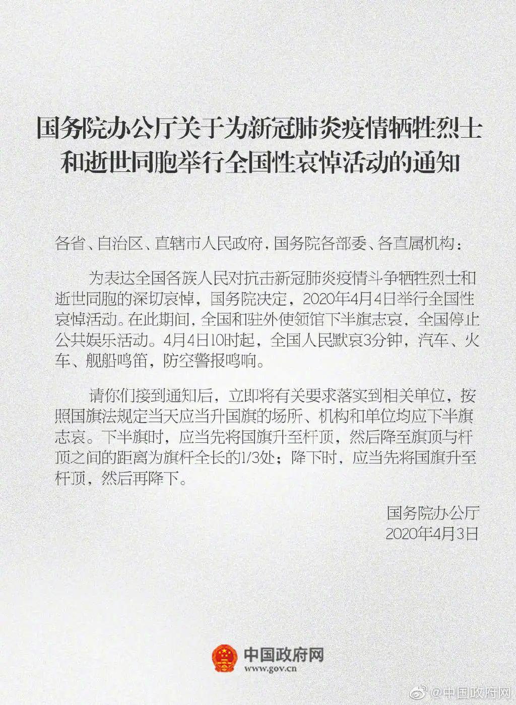 2020年4月4日 全国哀悼日-关玉江个人博客