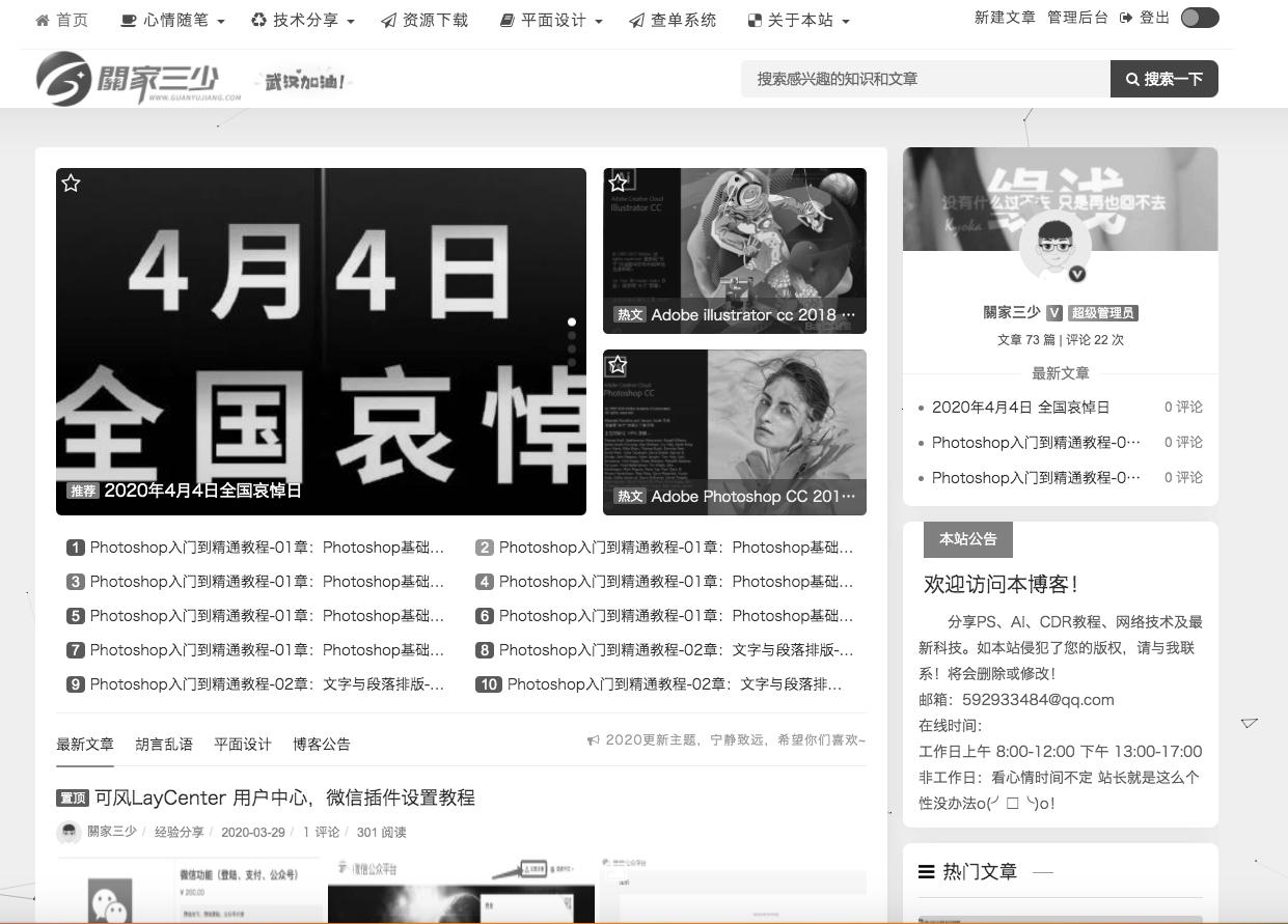 几行代码将网站变为灰色,特殊哀悼日全站变灰的设置方法
