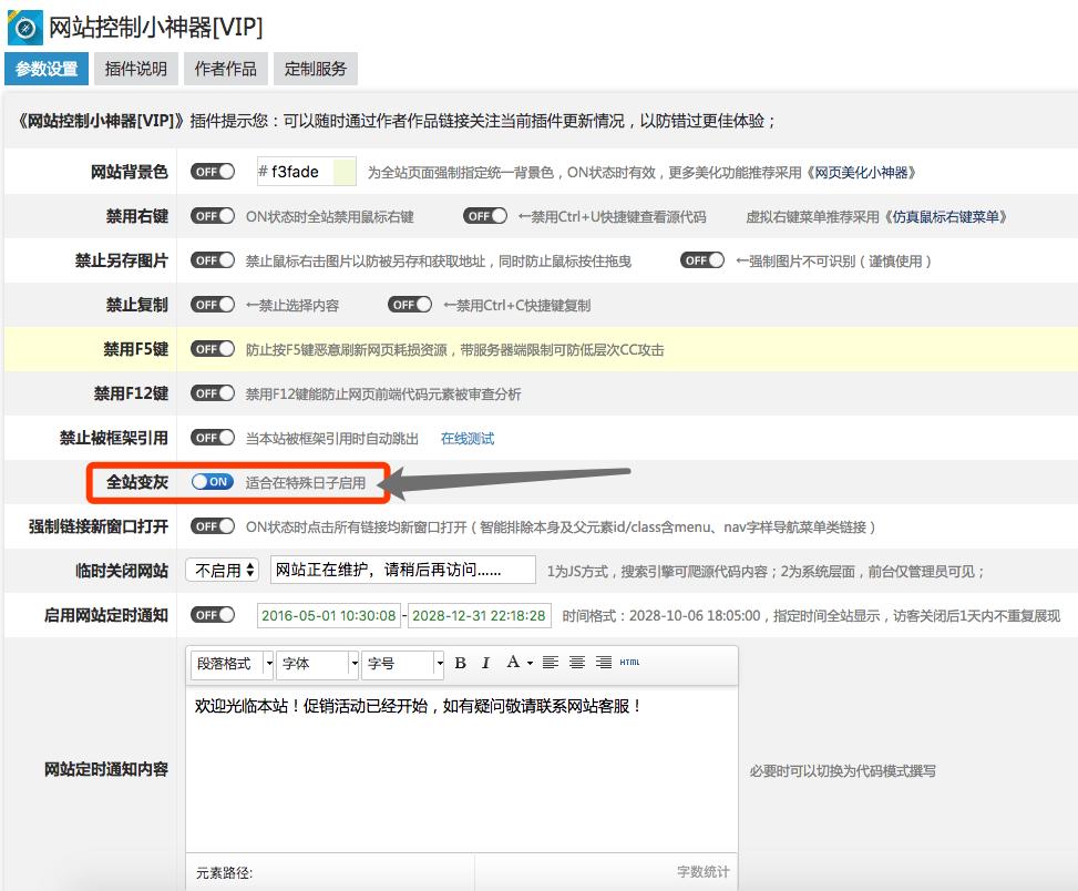 几行代码将网站变为灰色,特殊哀悼日全站变灰的设置方法-关玉江个人博客