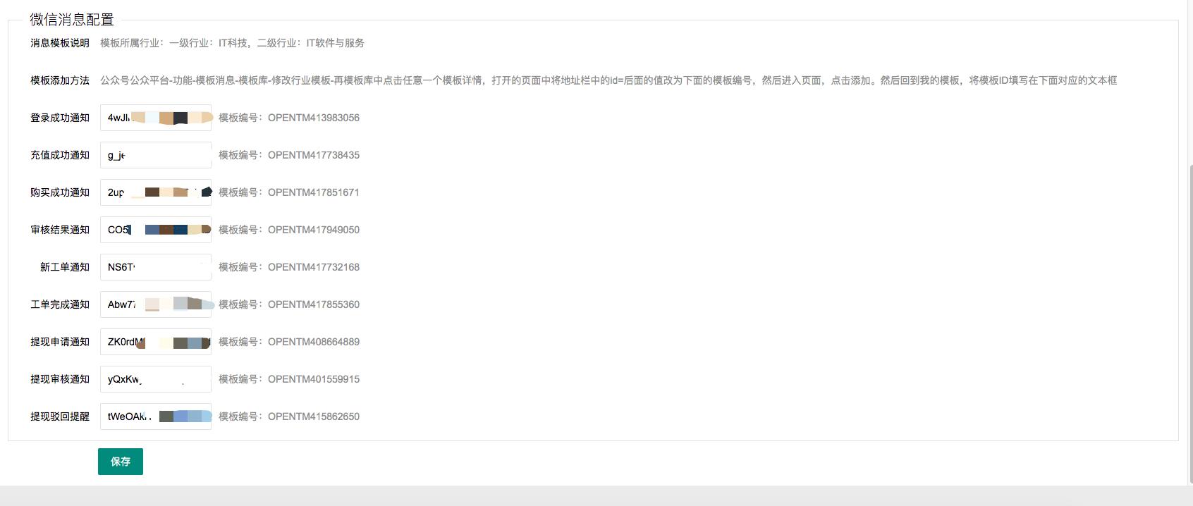 可风LayCenter 用户中心,微信插件设置教程-关玉江个人博客